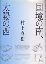 South Of The Border, West Of The Sun Japanese Language Book