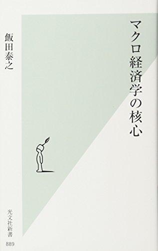 マクロ経済学の核心 (光文社新書)