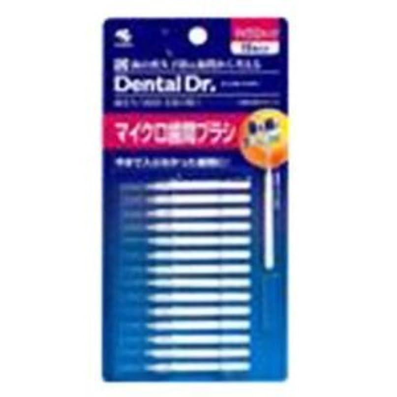 ロンドン仲介者意欲Dental Dr. マイクロ歯間ブラシ 15本入 17セット