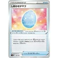 ポケモンカードゲーム SD 104/127 しあわせタマゴ ポケモンのどうぐ Vスタートデッキ 【シングルカード販売となります。】