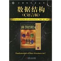 数据结构(C语言版)——计算机科学丛书