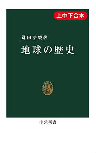 地球の歴史(上中下合本) (中公新書)