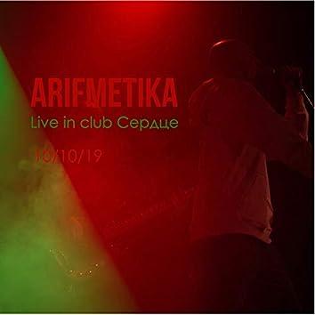 Live in Serdce Club 10/10/2019