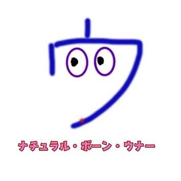 Natural Born Una (feat. Otomachi Una)