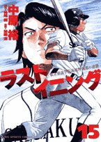 15 Rasutoiningu - Counterattack of private color Pearl Academy High School baseball team (Big Comics) (2007) ISBN: 4091815073 [Japanese Import]