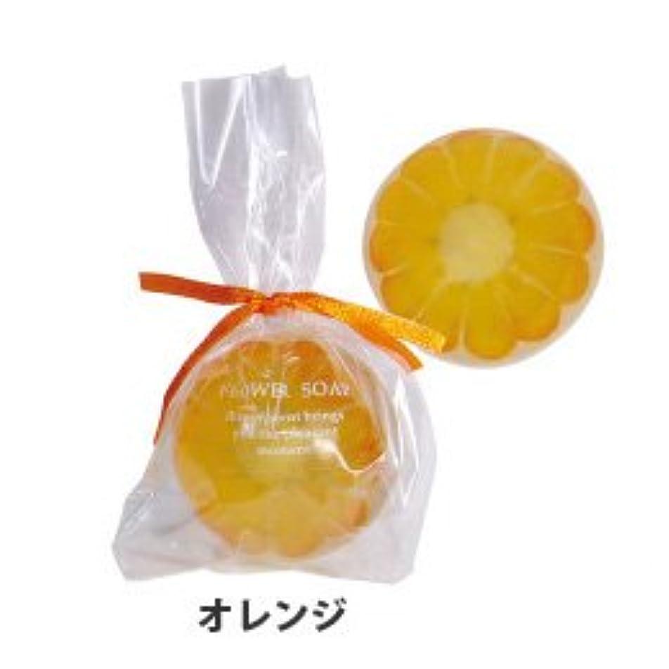 慢性的公演圧縮するベジタブルソープ フラワー オレンジ OBBJF01