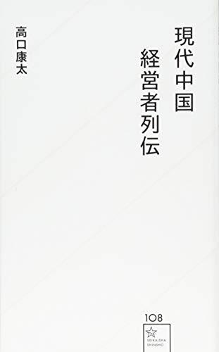 現代中国経営者列伝 (星海社新書)の詳細を見る