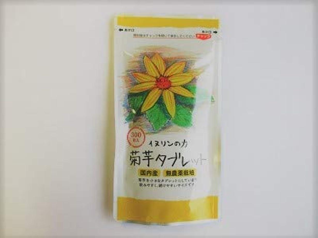 反対幼児ボタン菊芋タブレット 250mg×300粒 内容量:75g ★1袋で生菊芋=660g分相当です!