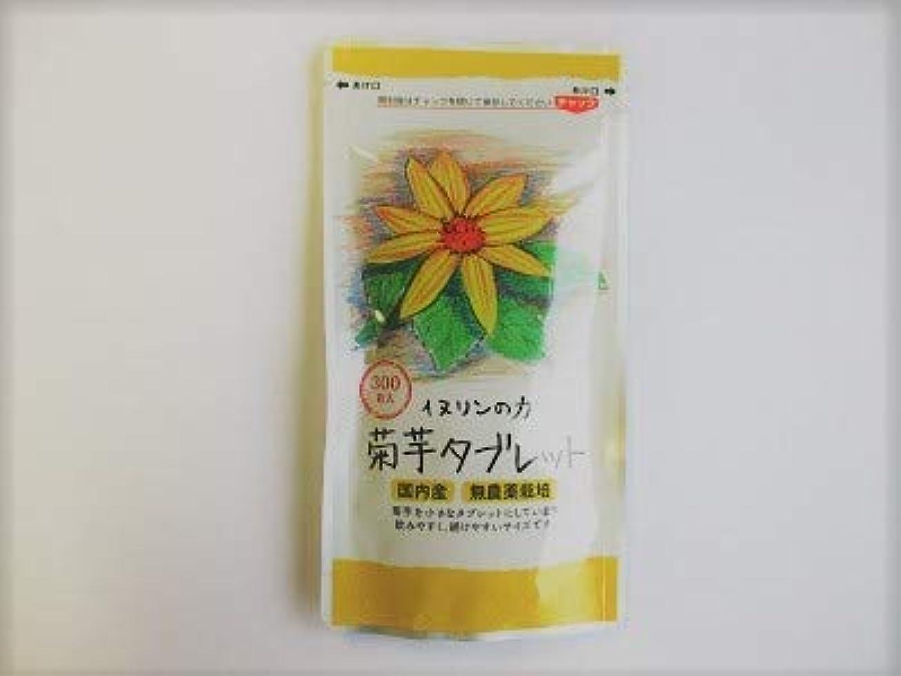 興奮する法律によりシロクマ菊芋タブレット 250mg×300粒 内容量:75g ★1袋で生菊芋=660g分相当です!