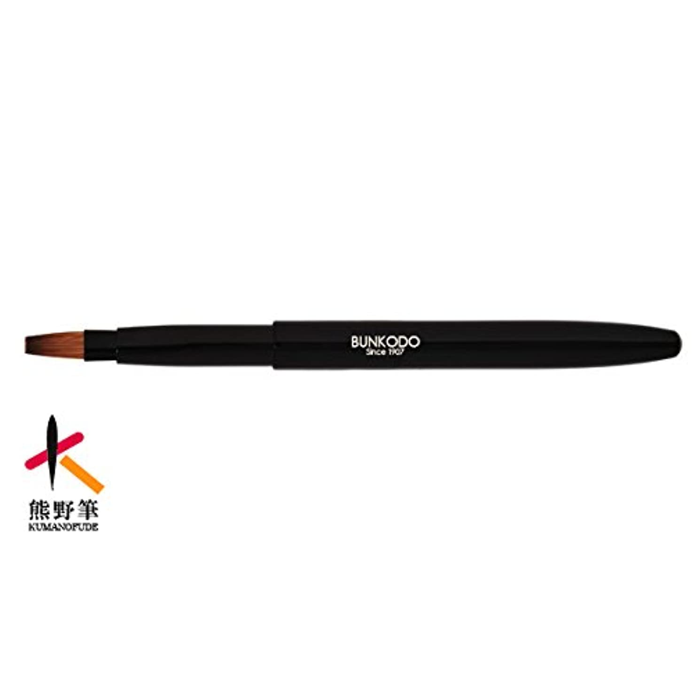 認める証言する最初は明治四十年創業 文宏堂 熊野化粧筆 携帯用リップブラシリップ ブラックMB007 最高級コリンスキー毛100% 使用 名入れ可能