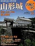 週刊 名城をゆく 36 山形城 小学館ウィークリーブック
