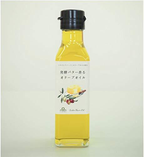 「発酵バター香るオリーブオイル」100g