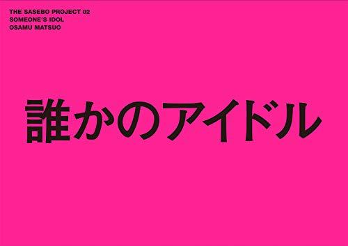 誰かのアイドル (THE SASEBO PROJECT)