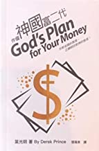 God's Plan for Your Money (Traditional Chinese) 作個神國富二代(繁)