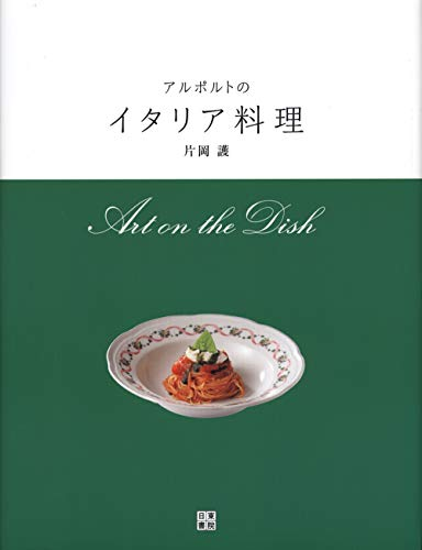 アルポルトのイタリア料理 (Art on the Dish)