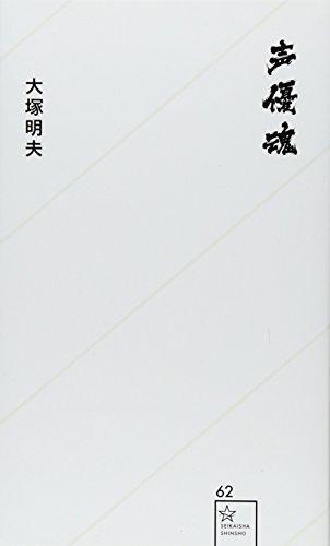 声優魂 (星海社新書)