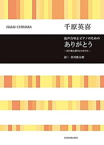 混声合唱とピアノのための 千原英喜:ありがとう ―谷川俊太郎の4つのうた―