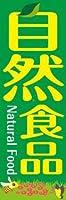 のぼり旗スタジオ のぼり旗 自然食品005 大サイズH2700mm×W900mm
