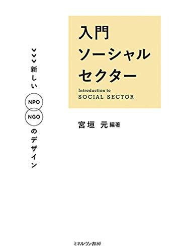 入門ソーシャルセクター:新しいNPO/NGOのデザインの詳細を見る