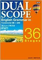 新訂版DUAL SCOPE English Grammar in 36 Stag