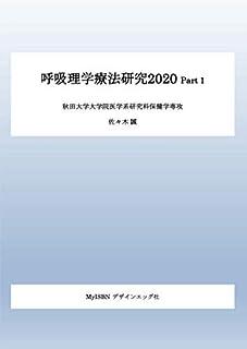 呼吸理学療法研究2020 Part 1 (MyISBN - デザインエッグ社)
