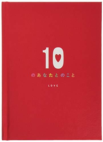 学研ステイフル メッセージカード 10のあなたのこと LOVE メッセージブック E10073