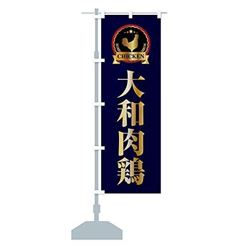 大和肉鶏 のぼり旗 サイズ選べます(ハーフ30x90cm 左チチ)