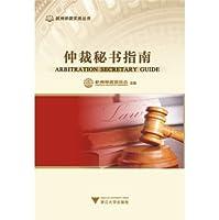 Arbitration Secretary Guide(Chinese Edition)