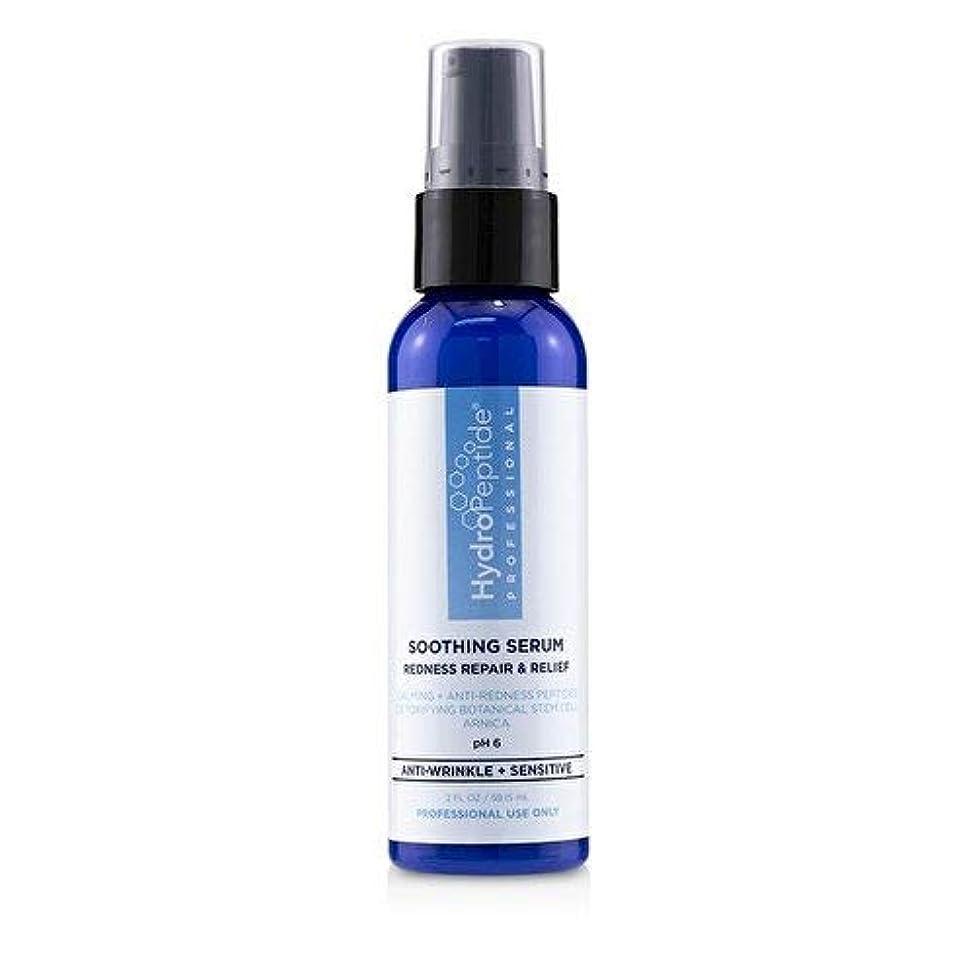 幸福剛性納税者ハイドロペプチド Soothing Serum: Redness Repair & Relief (Salon Size) 59ml/2oz並行輸入品
