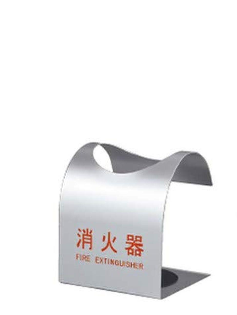 地上のカセット概念神栄ホームクリエイト 消火器ボックス 据置型 SK-FEB-FG310 シルバー 消火器置き