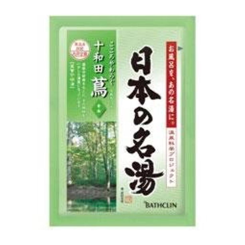 鮮やかな振るしみバスクリン 日本の名湯 十和田蔦 1包 医薬部外品×120点セット (4548514135000)