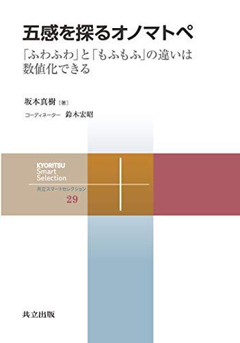 五感を探るオノマトペ: 「ふわふわ」と「もふもふ」の違いは数値化できる (共立スマートセレクション)の詳細を見る