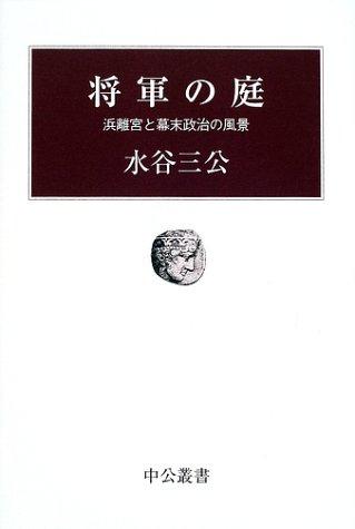 将軍の庭―浜離宮と幕末政治の風景 (中公叢書)