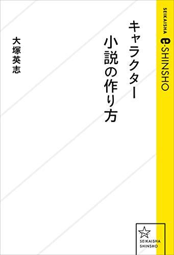キャラクター小説の作り方 (星海社 e-SHINSHO)