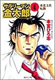 サラリーマン金太郎 4 入社活躍編 (集英社文庫(コミック版))