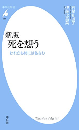 新版 死を想う (平凡社新書0884)