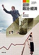 政経304 最新政治・経済 (文部科学省検定教科書)の詳細を見る