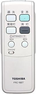 東芝(TOSHIBA) 照明器具おやすみ切タイマー付蛍光灯ダイレクトリモコン FRC-165T