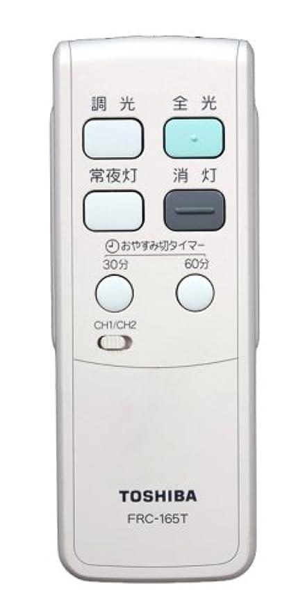 王族正確な結核東芝(TOSHIBA) 照明器具おやすみ切タイマー付蛍光灯ダイレクトリモコン FRC-165T