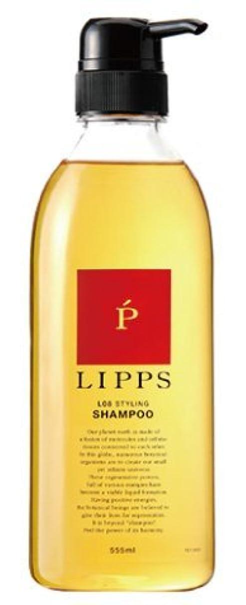 熱狂的な印象派子孫【サロン品質/ダメージ補修/アミノ酸系】LIPPS L08スタイリングシャンプー555ml