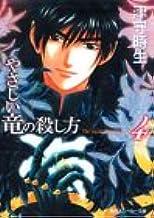 やさしい竜の殺し方〈4〉 (角川スニーカー文庫)
