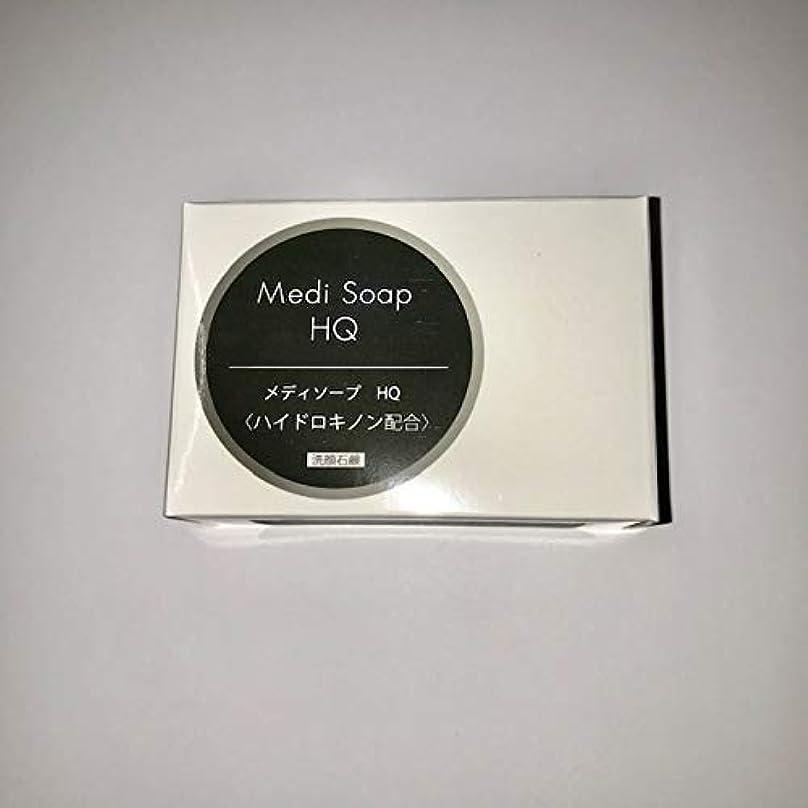 木あざ設置メディソープHQ 100g ハイドロキノン2%配合 洗顔石鹸 ジェイ?ヒューイット製