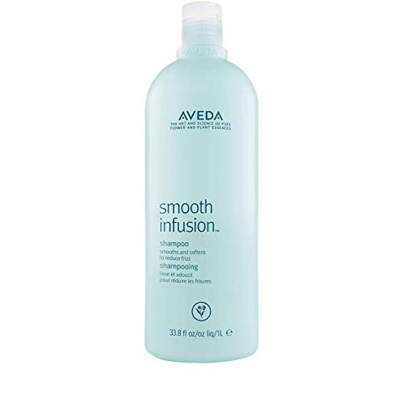 レモンにおい描く[AVEDA ] アヴェダスムーズインフュージョンシャンプー1リットル - Aveda Smooth Infusion Shampoo 1L [並行輸入品]