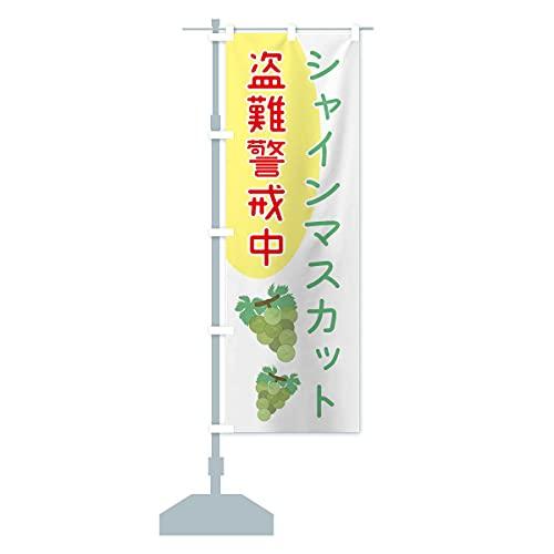 シャインマスカット盗難警戒中 のぼり旗(レギュラー60x180cm 左チチ 標準)