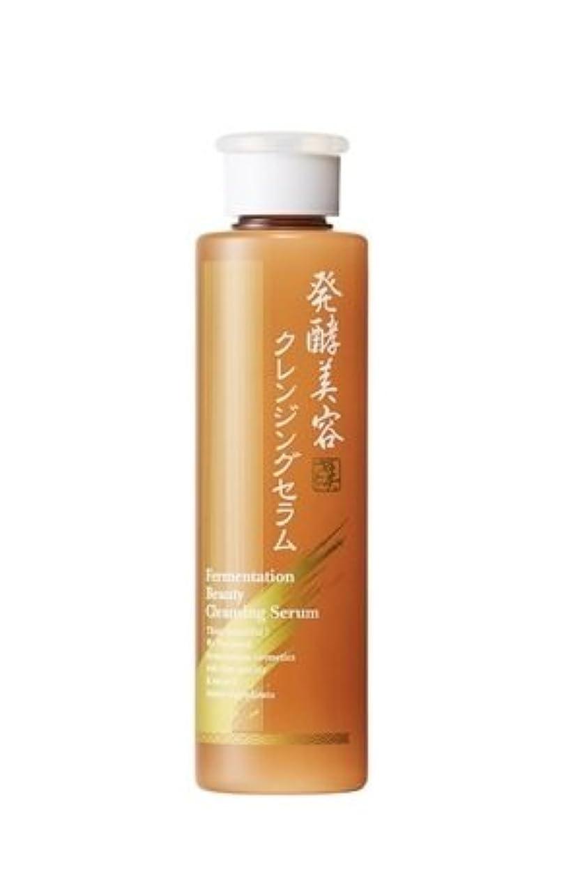 参照白い触覚発酵美容クレンジングセラム