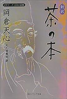 新訳 茶の本 ビギナーズ 日本の思想 (角川ソフィア文庫)