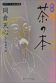 新訳 茶の本 ビギナーズ 日本の思想 (角川ソフィア文庫)の詳細を見る