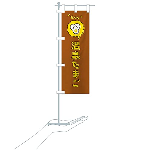 卓上ミニ温泉たまご・玉子・卵・ロゴ・イラスト・アイコン・吹き出し のぼり旗 サイズ選べます(卓上ミニのぼり10x30cm 立て台付き)