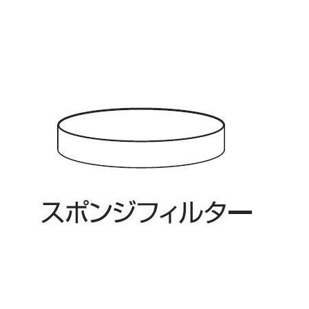 日動 【部品】 業務用掃除機 爆吸クリーナー専用 スポンジフィルター(取寄品) 55763