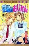 学校のおじかん 4 (マーガレットコミックス)